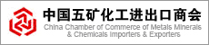 China Chamber of Commerce of Metals Minerals & Ch
